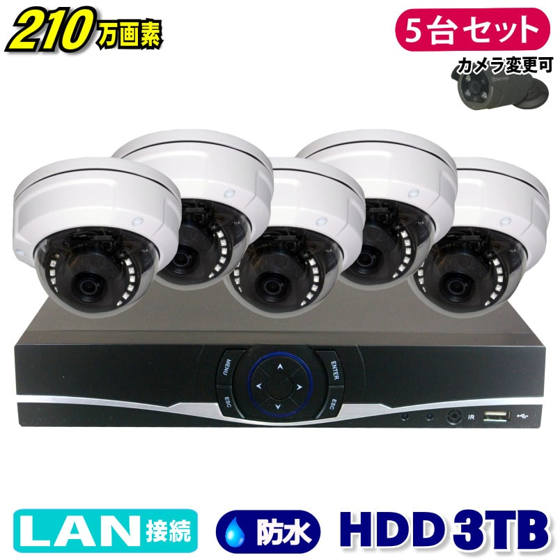 防犯カメラ 210万画素 8CH NVR レコーダー SONY製 ドーム型 IPカメラ 5台セット (LAN接続)HDD 3TB 1080P フルHD 高画質 監視カメラ 屋外 屋内 赤外線 夜間撮影 3.6mmレンズ