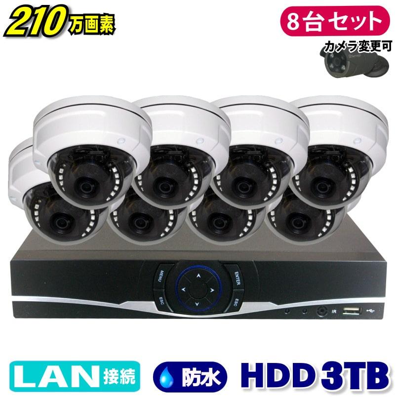 防犯カメラ 210万画素 8CH NVR レコーダー SONY製 ドーム型 IPカメラ 8台セット (LAN接続)HDD 3TB 1080P フルHD 高画質 監視カメラ 屋外 屋内 赤外線 夜間撮影 3.6mmレンズ