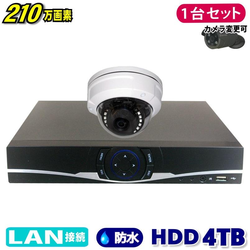 防犯カメラ 210万画素 4CH NVR レコーダー SONY製 ドーム型 IPカメラ 1台セット (LAN接続)HDD 4TB 1080P フルHD 高画質 監視カメラ 屋外 屋内 赤外線 夜間撮影 3.6mmレンズ