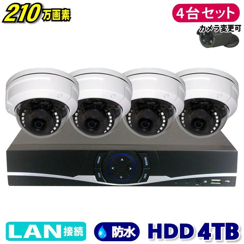 防犯カメラ 210万画素 4CH NVR レコーダー SONY製 ドーム型 IPカメラ 4台セット (LAN接続)HDD 4TB 1080P フルHD 高画質 監視カメラ 屋外 屋内 赤外線 夜間撮影 3.6mmレンズ