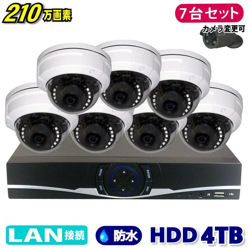 防犯カメラ 210万画素 8CH NVR レコーダー SONY製 ドーム型 IPカメラ 7台セット (LAN接続)HDD 4TB 1080P フルHD 高画質 監視カメラ 屋外 屋内 赤外線 夜間撮影 3.6mmレンズ