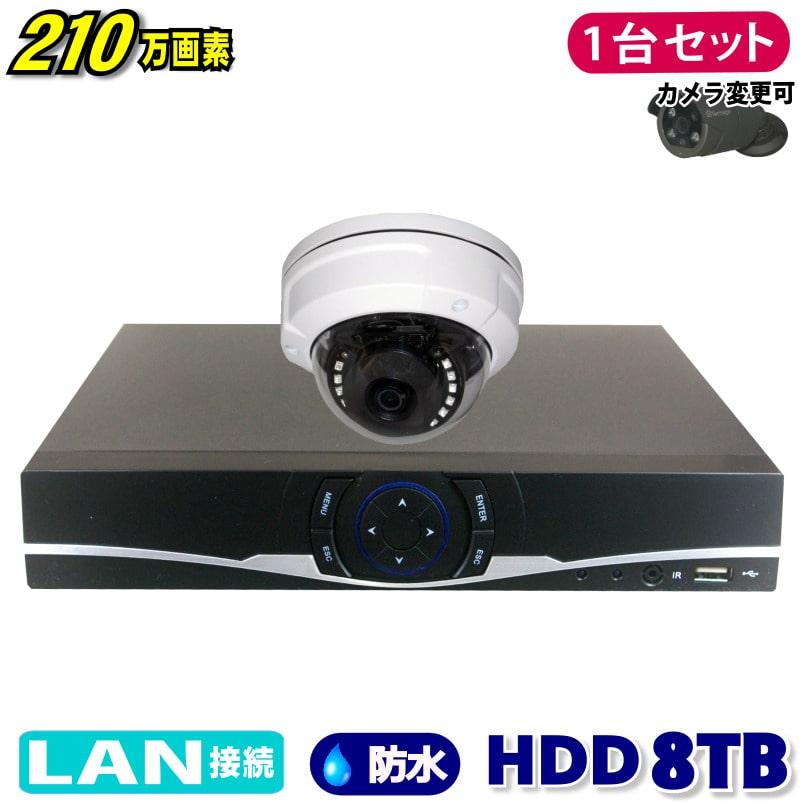 防犯カメラ 210万画素 4CH NVR レコーダー SONY製 ドーム型 IPカメラ 1台セット (LAN接続)HDD 8TB 1080P フルHD 高画質 監視カメラ 屋外 屋内 赤外線 夜間撮影 3.6mmレンズ