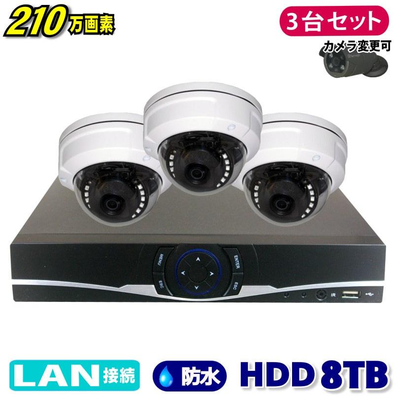 防犯カメラ 210万画素 4CH NVR レコーダー SONY製 ドーム型 IPカメラ 3台セット (LAN接続)HDD 8TB 1080P フルHD 高画質 監視カメラ 屋外 屋内 赤外線 夜間撮影 3.6mmレンズ