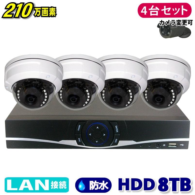 防犯カメラ 210万画素 4CH NVR レコーダー SONY製 ドーム型 IPカメラ 4台セット (LAN接続)HDD 8TB 1080P フルHD 高画質 監視カメラ 屋外 屋内 赤外線 夜間撮影 3.6mmレンズ