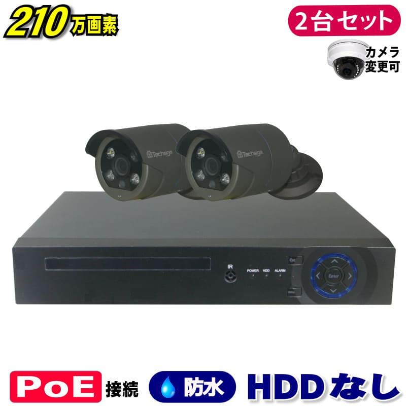 防犯カメラ 210万画素 4CH POEレコーダーSONY製IPカメラ2台セット (LAN接続)HDDなし 1080P フルHD 高画質 監視カメラ 屋外 屋内 赤外線 夜間撮影 3.6mmレンズ