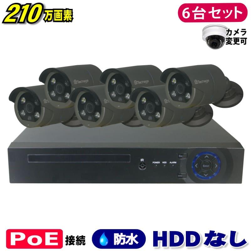 防犯カメラ 210万画素 8CH POEレコーダーSONY製IPカメラ6台セット (LAN接続)HDDなし 1080P フルHD 高画質 監視カメラ 屋外 屋内 赤外線 夜間撮影 3.6mmレンズ
