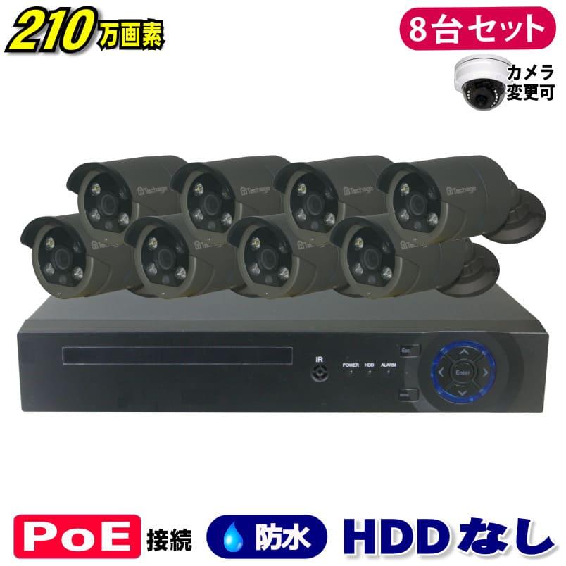防犯カメラ 210万画素 8CH POEレコーダーSONY製IPカメラ8台セット (LAN接続)HDDなし 1080P フルHD 高画質 監視カメラ 屋外 屋内 赤外線 夜間撮影 3.6mmレンズ