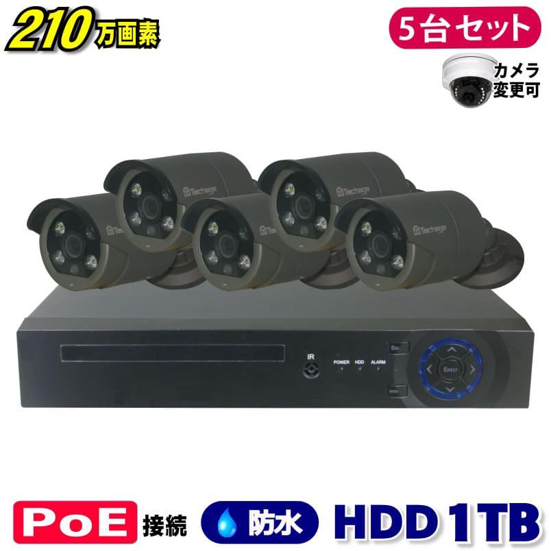 防犯カメラ 210万画素 8CH POEレコーダーSONY製IPカメラ5台セット (LAN接続)HDD 1TB 1080P フルHD 高画質 監視カメラ 屋外 屋内 赤外線 夜間撮影 3.6mmレンズ