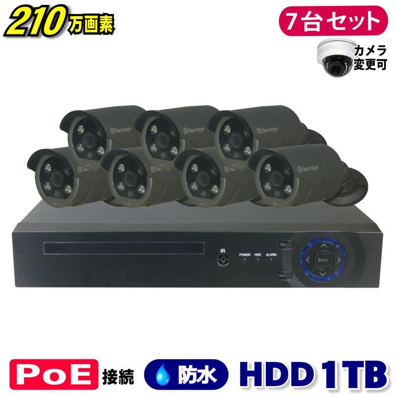 防犯カメラ 210万画素 8CH POEレコーダーSONY製IPカメラ7台セット (LAN接続)HDD 1TB 1080P フルHD 高画質 監視カメラ 屋外 屋内 赤外線 夜間撮影 3.6mmレンズ