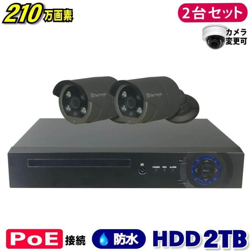 【PoEセットb】筒型カメラ2台+レコーダー(HDD 2TB) 防犯カメラ 210万画素 4CH POEレコーダーSONY製IPカメラ2台セット (LAN接続)HDD 2TB 1080P フルHD 高画質 監視カメラ 屋外 屋内 赤外線 夜間撮影 3.6mmレンズ