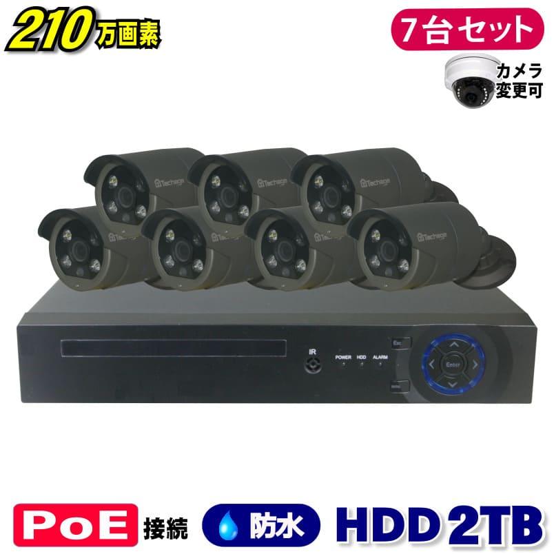防犯カメラ 210万画素 8CH POEレコーダーSONY製IPカメラ7台セット (LAN接続)HDD 2TB 1080P フルHD 高画質 監視カメラ 屋外 屋内 赤外線 夜間撮影 3.6mmレンズ