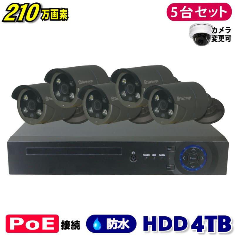 防犯カメラ 210万画素 8CH POEレコーダーSONY製IPカメラ5台セット (LAN接続)HDD 4TB 1080P フルHD 高画質 監視カメラ 屋外 屋内 赤外線 夜間撮影 3.6mmレンズ
