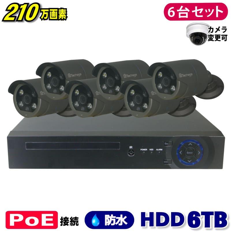 防犯カメラ 210万画素 8CH POE レコーダー SONY製 IP カメラ 6台セット (LAN接続)HDD 6TB 1080P フルHD 高画質 監視カメラ 屋外 屋内 赤外線 夜間撮影