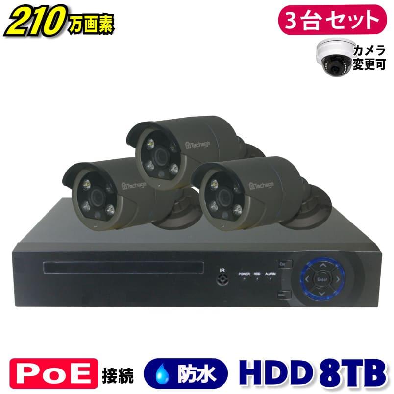 防犯カメラ 210万画素 4CH POE レコーダー SONY製 IP カメラ 3台セット (LAN接続)HDD 8TB 1080P フルHD 高画質 監視カメラ 屋外 屋内 赤外線 夜間撮影