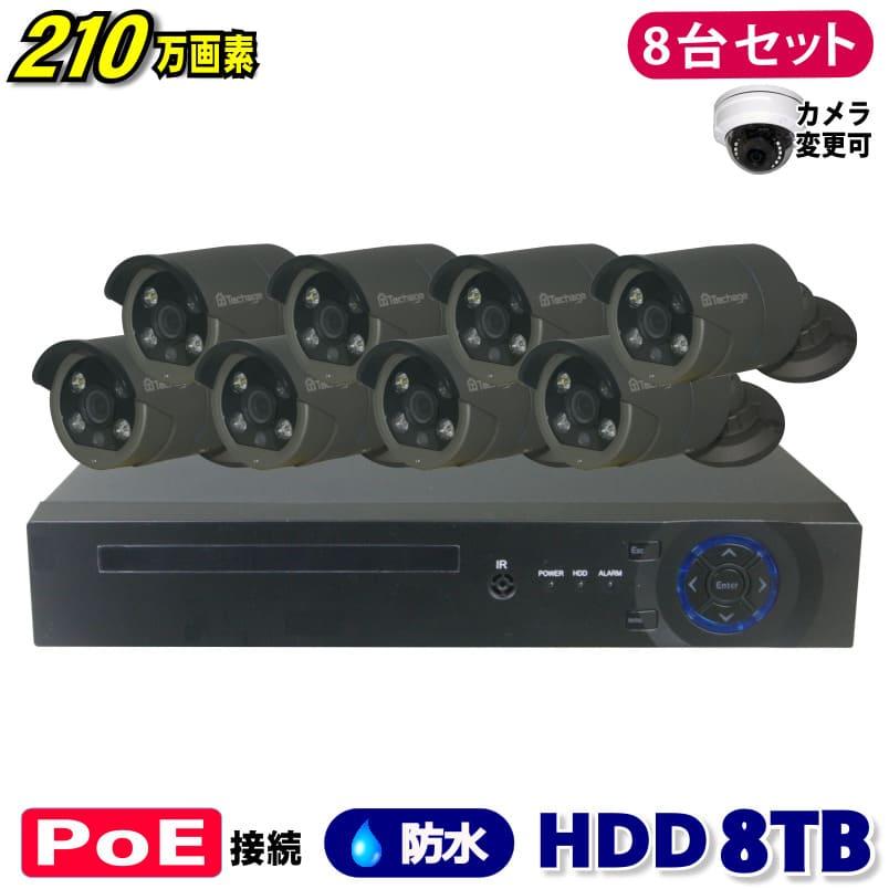 防犯カメラ 210万画素 8CH POE レコーダー SONY製 IP カメラ 8台セット (LAN接続)HDD 8TB 1080P フルHD 高画質 監視カメラ 屋外 屋内 赤外線 夜間撮影
