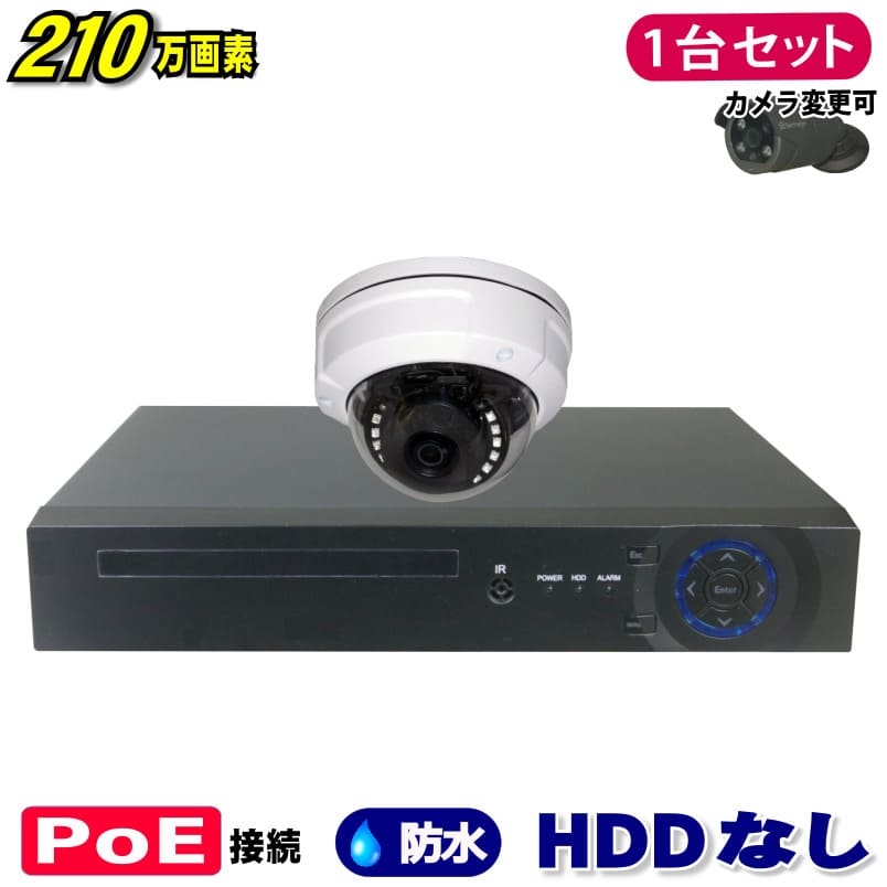 防犯カメラ 210万画素 4CH POEレコーダーSONY製 ドーム型 IPカメラ1台セット (LAN接続)HDDなし 1080P フルHD 高画質 監視カメラ 屋外 屋内 赤外線 夜間撮影 3.6mmレンズ