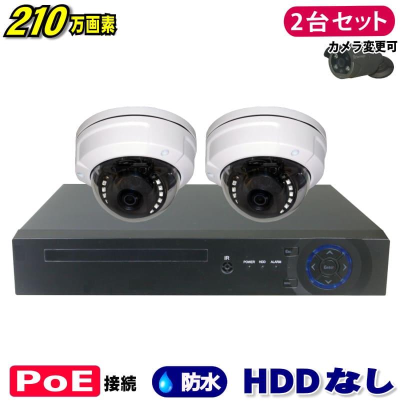 防犯カメラ 210万画素 4CH POEレコーダーSONY製 ドーム型 IPカメラ2台セット (LAN接続)HDDなし 1080P フルHD 高画質 監視カメラ 屋外 屋内 赤外線 夜間撮影 3.6mmレンズ