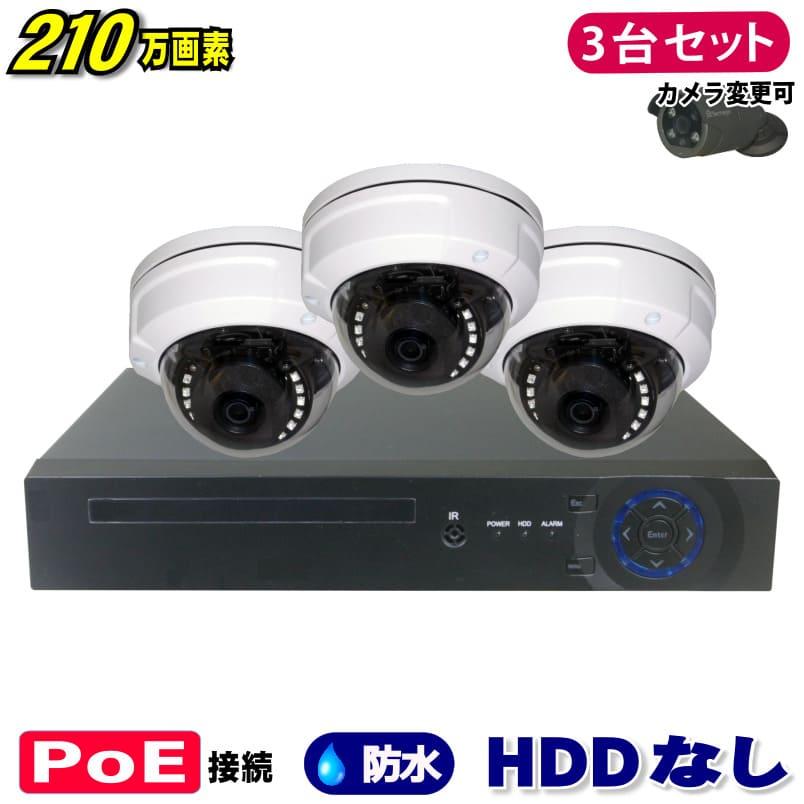 防犯カメラ 210万画素 4CH POEレコーダーSONY製 ドーム型 IPカメラ3台セット (LAN接続)HDDなし 1080P フルHD 高画質 監視カメラ 屋外 屋内 赤外線 夜間撮影 3.6mmレンズ