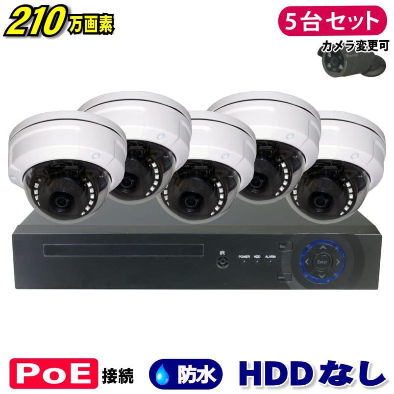 防犯カメラ 210万画素 8CH POEレコーダーSONY製 ドーム型 IPカメラ5台セット (LAN接続)HDDなし 1080P フルHD 高画質 監視カメラ 屋外 屋内 赤外線 夜間撮影 3.6mmレンズ