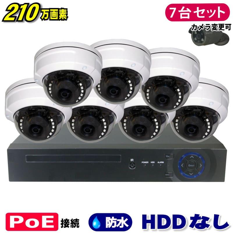 防犯カメラ 210万画素 8CH POEレコーダーSONY製 ドーム型 IPカメラ7台セット (LAN接続)HDDなし 1080P フルHD 高画質 監視カメラ 屋外 屋内 赤外線 夜間撮影 3.6mmレンズ