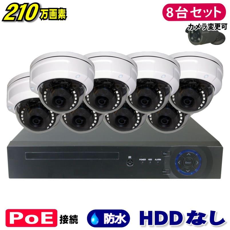 防犯カメラ 210万画素 8CH POEレコーダーSONY製 ドーム型 IPカメラ8台セット (LAN接続)HDDなし 1080P フルHD 高画質 監視カメラ 屋外 屋内 赤外線 夜間撮影 3.6mmレンズ
