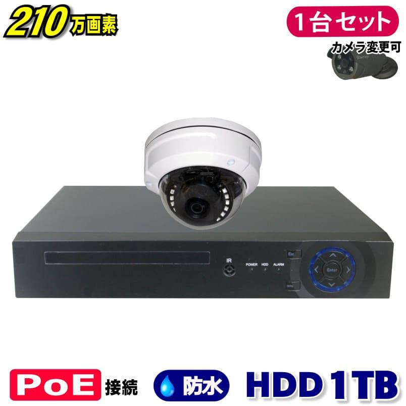 防犯カメラ 210万画素 4CH POEレコーダーSONY製 ドーム型 IPカメラ1台セット (LAN接続)HDD 1TB 1080P フルHD 高画質 監視カメラ 屋外 屋内 赤外線 夜間撮影 3.6mmレンズ