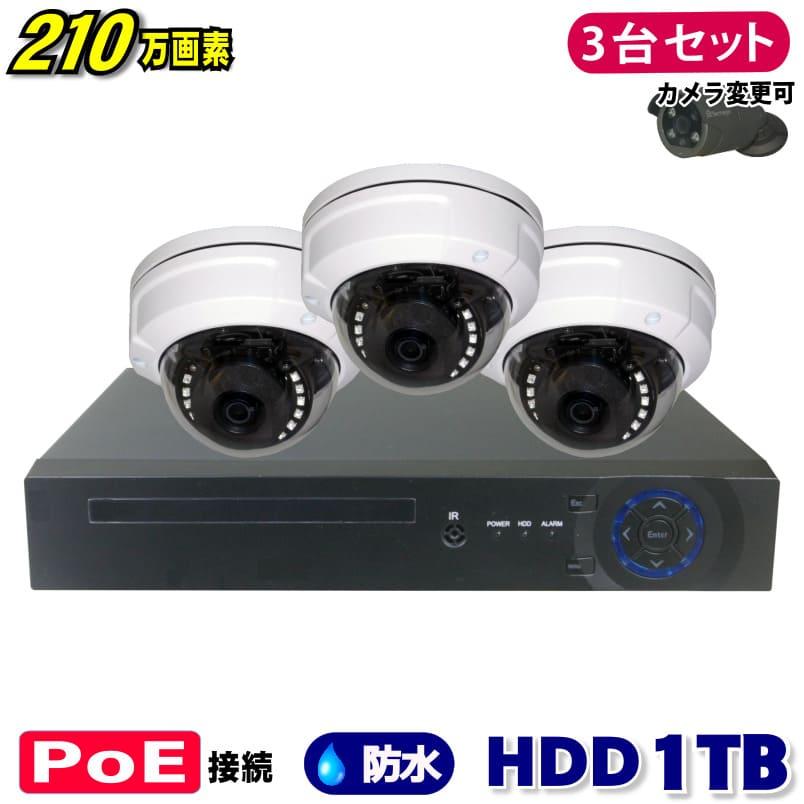 防犯カメラ 210万画素 4CH POEレコーダーSONY製 ドーム型 IPカメラ3台セット (LAN接続)HDD 1TB 1080P フルHD 高画質 監視カメラ 屋外 屋内 赤外線 夜間撮影 3.6mmレンズ