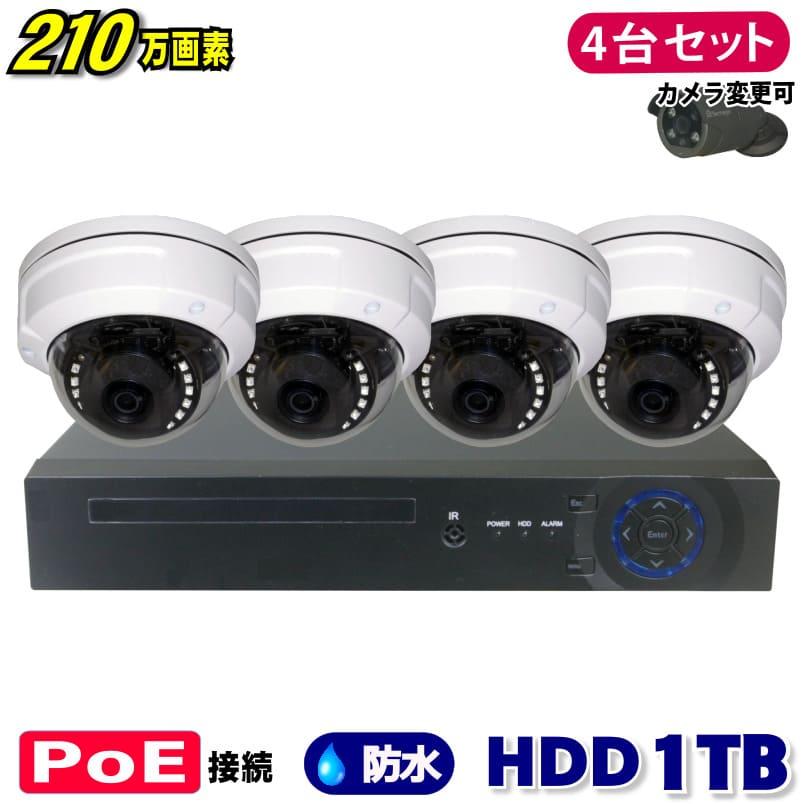 防犯カメラ 210万画素 4CH POEレコーダーSONY製 ドーム型 IPカメラ4台セット (LAN接続)HDD 1TB 1080P フルHD 高画質 監視カメラ 屋外 屋内 赤外線 夜間撮影 3.6mmレンズ