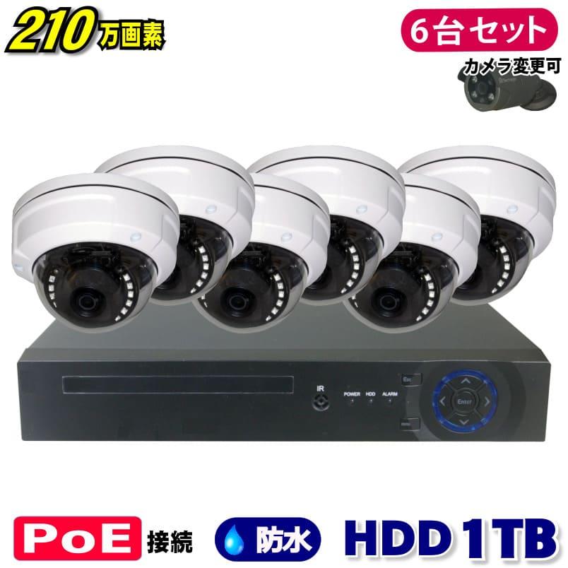 防犯カメラ 210万画素 8CH POEレコーダーSONY製 ドーム型 IPカメラ6台セット (LAN接続)HDD 1TB 1080P フルHD 高画質 監視カメラ 屋外 屋内 赤外線 夜間撮影 3.6mmレンズ
