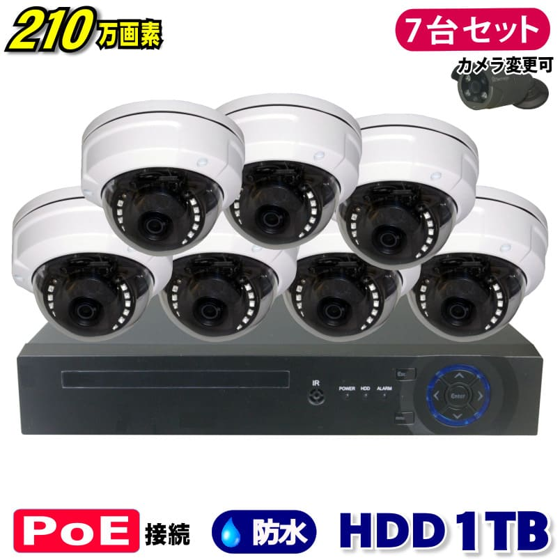 防犯カメラ 210万画素 8CH POEレコーダーSONY製 ドーム型 IPカメラ7台セット (LAN接続)HDD 1TB 1080P フルHD 高画質 監視カメラ 屋外 屋内 赤外線 夜間撮影 3.6mmレンズ