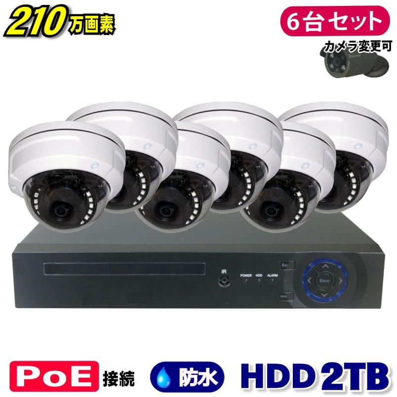 防犯カメラ 210万画素 8CH POEレコーダーSONY製 ドーム型 IPカメラ6台セット (LAN接続)HDD 2TB 1080P フルHD 高画質 監視カメラ 屋外 屋内 赤外線 夜間撮影 3.6mmレンズ