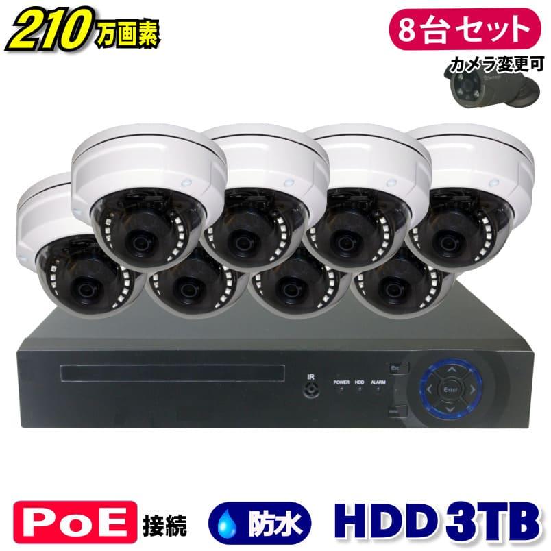 防犯カメラ 210万画素 8CH POEレコーダーSONY製 ドーム型 IPカメラ8台セット (LAN接続)HDD 3TB 1080P フルHD 高画質 監視カメラ 屋外 屋内 赤外線 夜間撮影 3.6mmレンズ