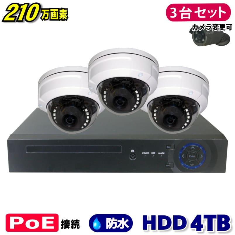 防犯カメラ 210万画素 4CH POEレコーダーSONY製 ドーム型 IPカメラ3台セット (LAN接続)HDD 4TB 1080P フルHD 高画質 監視カメラ 屋外 屋内 赤外線 夜間撮影 3.6mmレンズ