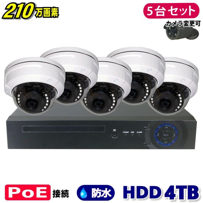 防犯カメラ 210万画素 8CH POEレコーダーSONY製 ドーム型 IPカメラ5台セット (LAN接続)HDD 4TB 1080P フルHD 高画質 監視カメラ 屋外 屋内 赤外線 夜間撮影 3.6mmレンズ