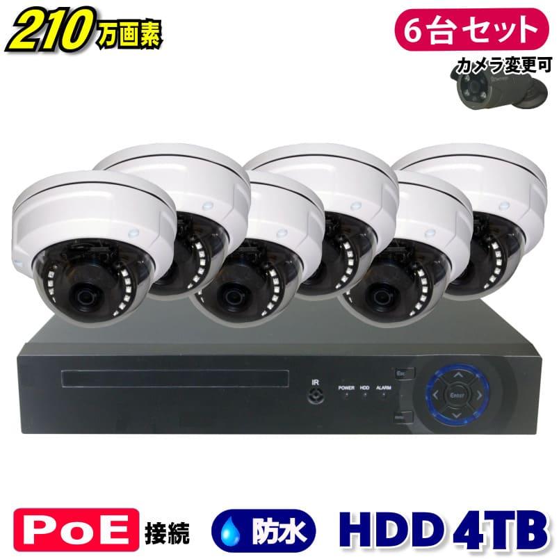 防犯カメラ 210万画素 8CH POEレコーダーSONY製 ドーム型 IPカメラ6台セット (LAN接続)HDD 4TB 1080P フルHD 高画質 監視カメラ 屋外 屋内 赤外線 夜間撮影 3.6mmレンズ