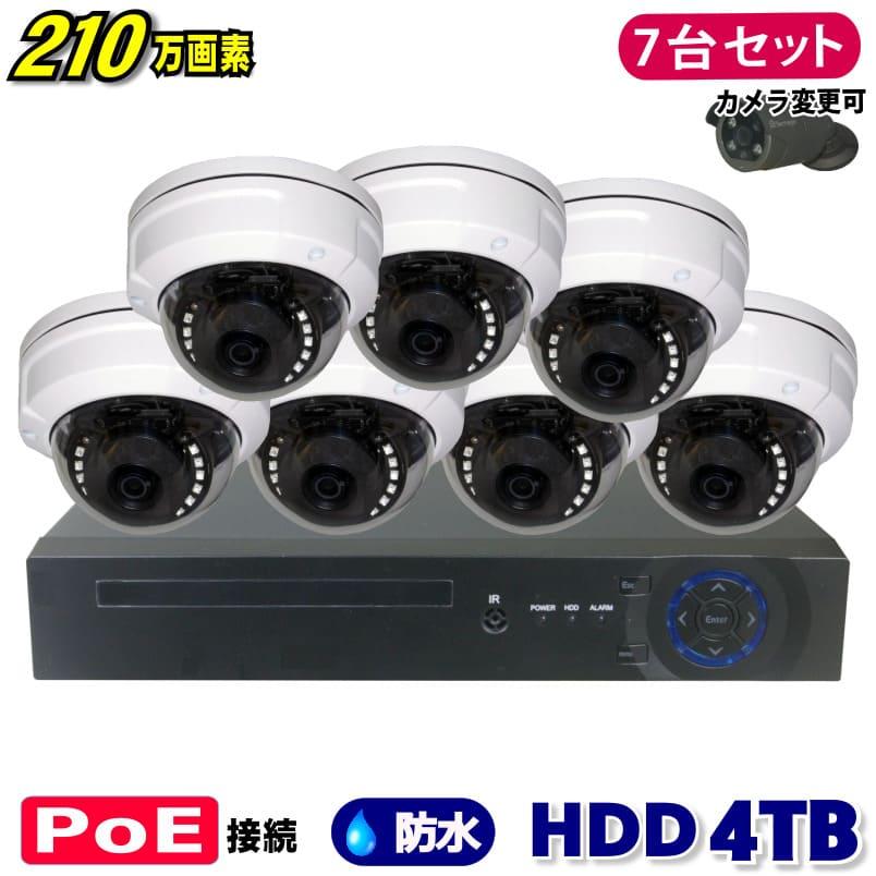 防犯カメラ 210万画素 8CH POEレコーダーSONY製 ドーム型 IPカメラ7台セット (LAN接続)HDD 4TB 1080P フルHD 高画質 監視カメラ 屋外 屋内 赤外線 夜間撮影 3.6mmレンズ
