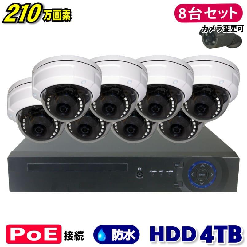 防犯カメラ 210万画素 8CH POEレコーダーSONY製 ドーム型 IPカメラ8台セット (LAN接続)HDD 4TB 1080P フルHD 高画質 監視カメラ 屋外 屋内 赤外線 夜間撮影 3.6mmレンズ