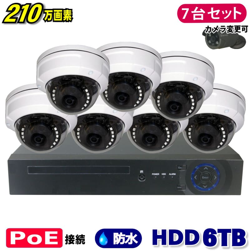 防犯カメラ 210万画素 8CH POEレコーダーSONY製 ドーム型 IPカメラ7台セット (LAN接続)HDD 6TB 1080P フルHD 高画質 監視カメラ 屋外 屋内 赤外線 夜間撮影 3.6mmレンズ