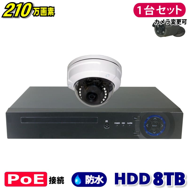 防犯カメラ 210万画素 4CH POEレコーダーSONY製 ドーム型 IPカメラ1台セット (LAN接続)HDD 8TB 1080P フルHD 高画質 監視カメラ 屋外 屋内 赤外線 夜間撮影 3.6mmレンズ