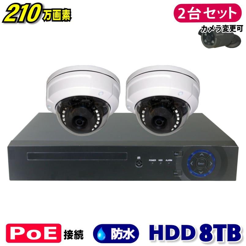 防犯カメラ 210万画素 4CH POEレコーダーSONY製 ドーム型 IPカメラ2台セット (LAN接続)HDD 8TB 1080P フルHD 高画質 監視カメラ 屋外 屋内 赤外線 夜間撮影 3.6mmレンズ