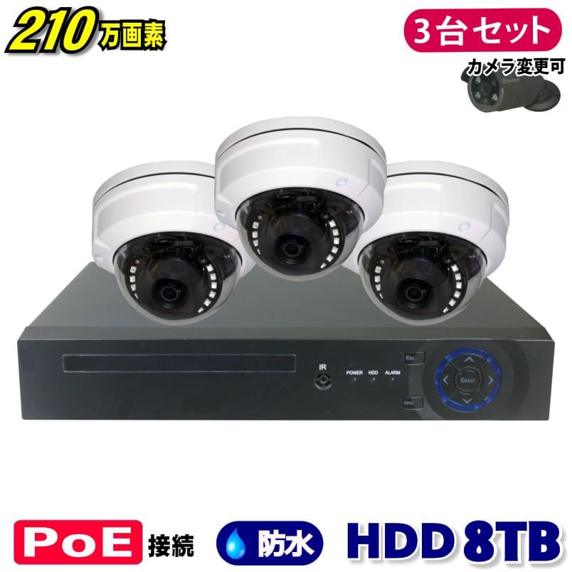防犯カメラ 210万画素 4CH POEレコーダーSONY製 ドーム型 IPカメラ3台セット (LAN接続)HDD 8TB 1080P フルHD 高画質 監視カメラ 屋外 屋内 赤外線 夜間撮影 3.6mmレンズ