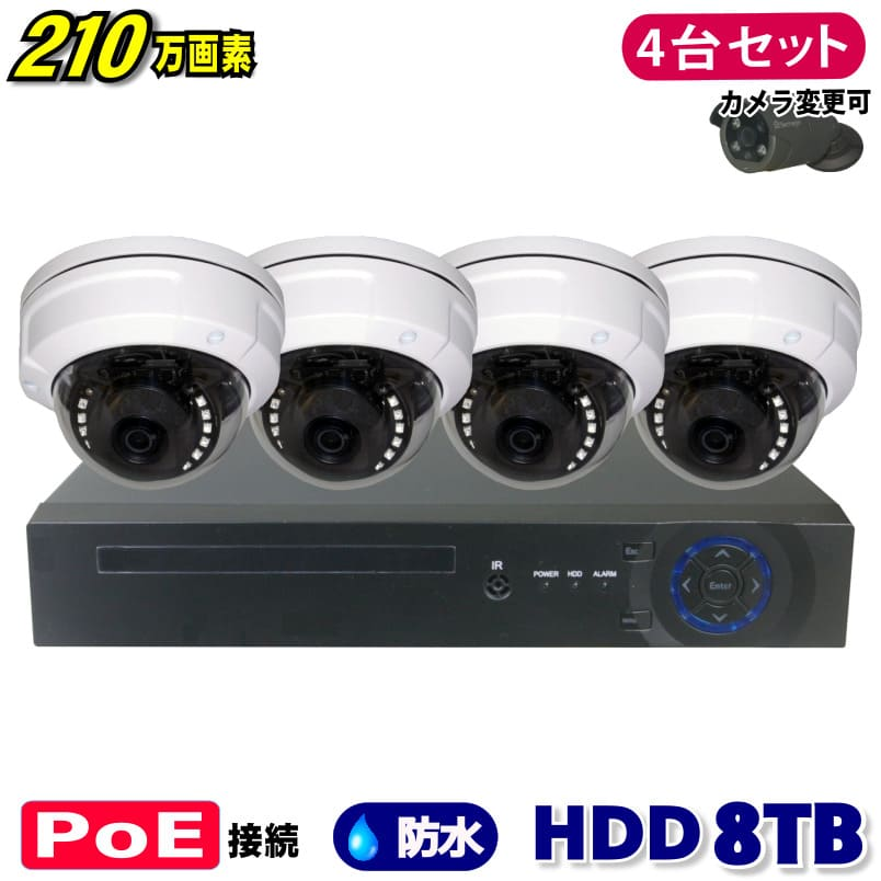 防犯カメラ 210万画素 4CH POEレコーダーSONY製 ドーム型 IPカメラ4台セット (LAN接続)HDD 8TB 1080P フルHD 高画質 監視カメラ 屋外 屋内 赤外線 夜間撮影 3.6mmレンズ
