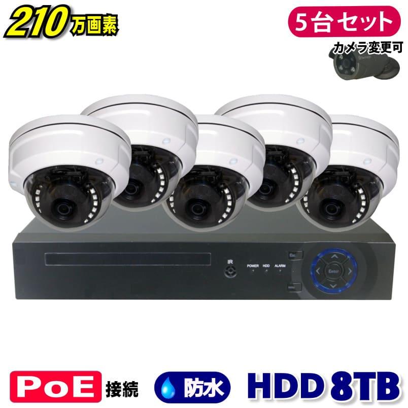 防犯カメラ 210万画素 8CH POEレコーダーSONY製 ドーム型 IPカメラ5台セット (LAN接続)HDD 8TB 1080P フルHD 高画質 監視カメラ 屋外 屋内 赤外線 夜間撮影 3.6mmレンズ