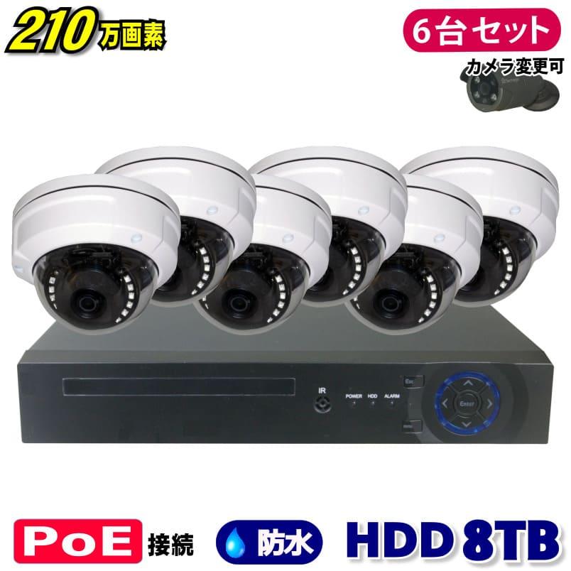 防犯カメラ 210万画素 8CH POEレコーダーSONY製 ドーム型 IPカメラ6台セット (LAN接続)HDD 8TB 1080P フルHD 高画質 監視カメラ 屋外 屋内 赤外線 夜間撮影 3.6mmレンズ