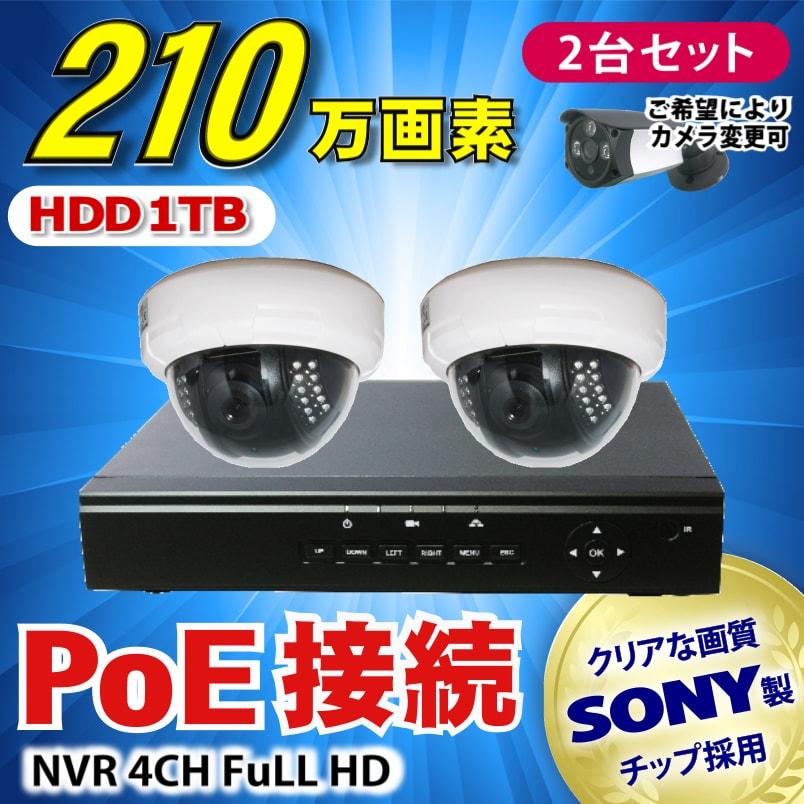 防犯カメラ 210万画素 4CH POEレコーダーSONY製 ドーム型 IPカメラ2台セット (LAN接続)HDD 1TB 1080P フルHD 高画質 監視カメラ 屋内 赤外線 夜間撮影 3.6mmレンズ