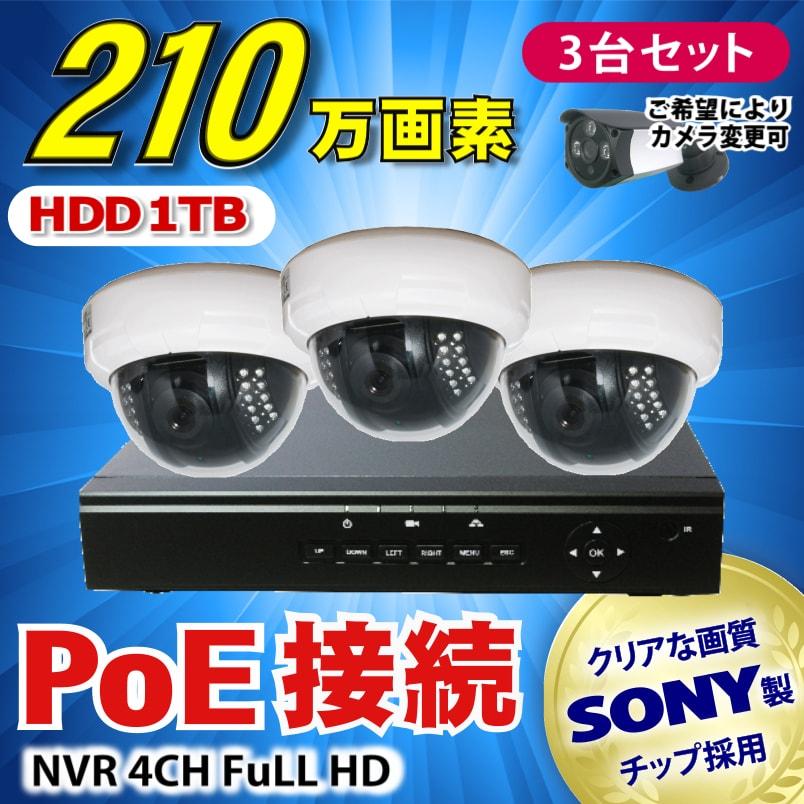 防犯カメラ 210万画素 4CH POEレコーダーSONY製 ドーム型 IPカメラ3台セット (LAN接続)HDD 1TB 1080P フルHD 高画質 監視カメラ 屋内 赤外線 夜間撮影 3.6mmレンズ