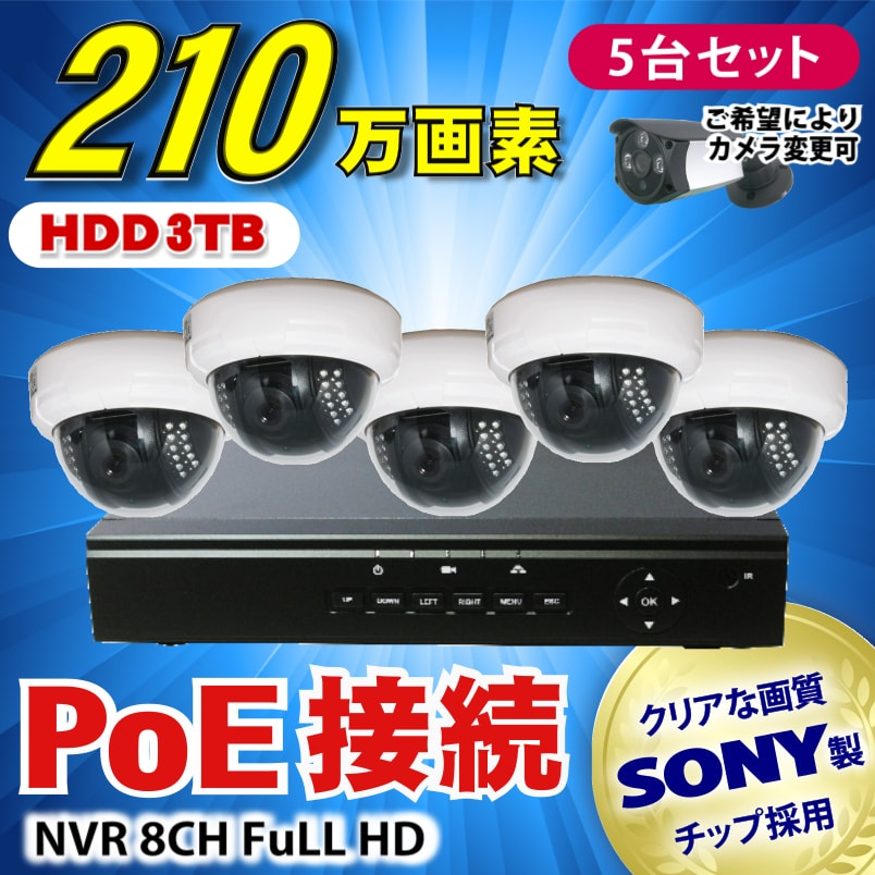 防犯カメラ 210万画素 8CH POEレコーダーSONY製 ドーム型 IPカメラ5台セット (LAN接続)HDD 3TB 1080P フルHD 高画質 監視カメラ 屋内 赤外線 夜間撮影 3.6mmレンズ