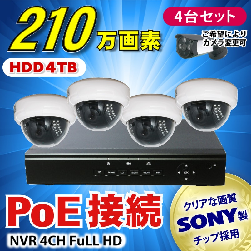 防犯カメラ 210万画素 4CH POEレコーダーSONY製 ドーム型 IPカメラ4台セット (LAN接続)HDD 4TB 1080P フルHD 高画質 監視カメラ 屋内 赤外線 夜間撮影 3.6mmレンズ