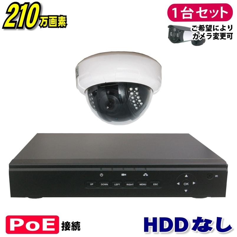 防犯カメラ 210万画素 4CH POEレコーダーSONY製 ドーム型 IPカメラ1台セット (LAN接続)HDDなし 1080P フルHD 高画質 監視カメラ 屋内 赤外線 夜間撮影 3.6mmレンズ