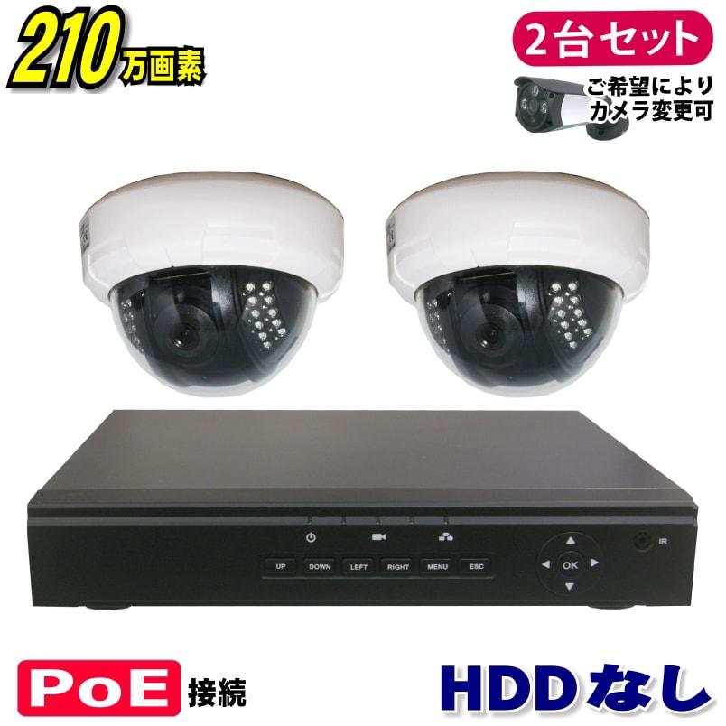 防犯カメラ 210万画素 4CH POEレコーダーSONY製 ドーム型 IPカメラ2台セット (LAN接続)HDDなし 1080P フルHD 高画質 監視カメラ 屋内 赤外線 夜間撮影 3.6mmレンズ